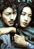 Capa do DVD Shinobi